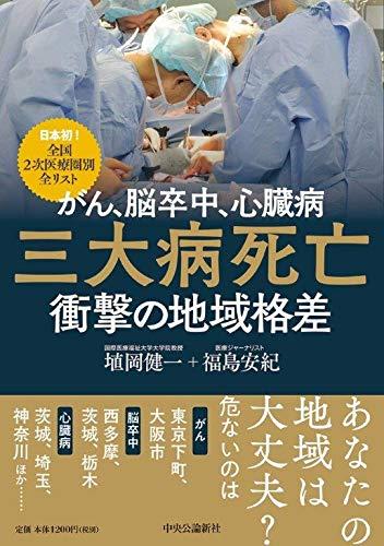 がん、脳卒中、心臓病-三大病死亡 衝撃の地域格差-日本初!  全国2次医療圏別 全リスト (単行本)