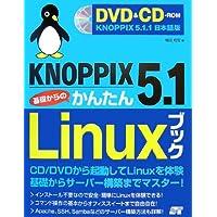 KNOPPIX 5.1 基礎からのかんたんLinuxブックDVD&CD-ROM付