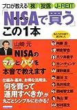 プロが教える 株 投信 J-REIT 「NISAで買う」この1本 (エスカルゴムック 303)