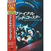 ファイナル・デッドコースター [DVD]