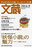 文蔵 2014.9 (PHP文芸文庫)