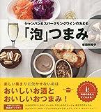「泡」つまみ シャンパン&スパークリングワインのおとも (講談社のお料理BOOK) 画像