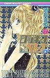 ロッキン・ヘブン 7 (りぼんマスコットコミックス)