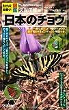 日本のチョウ (生きもの出会い図鑑) 画像
