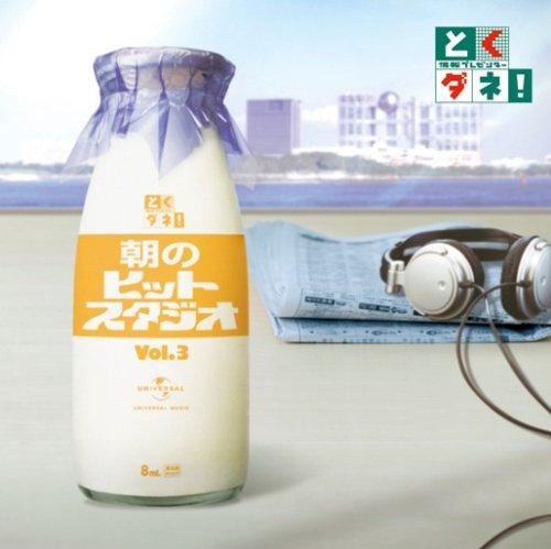 とくダネ!朝のヒットスタジオ Vol.3