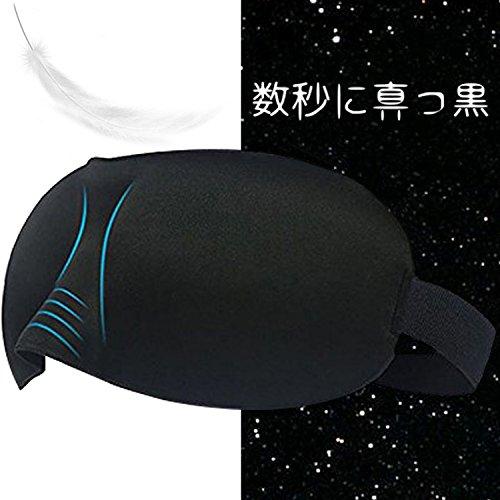 3D立体型睡眠アイマスク 軽量 100%遮光 安眠グッズ 究極の柔らかい質感 通気 睡眠 旅行 男女兼用 ブラック NGyz001
