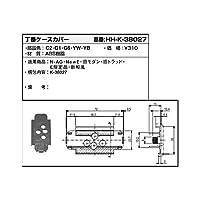 YKKAP メンテナンス部品 丁番ケースカバー (HHK3-8027) [C2]ベージュ *製品色・形状等仕様変更になる場合があります*