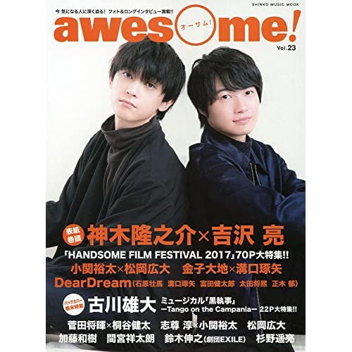 awesome! (オーサム) Vol.23 (シンコー・ミュージックMOOK)