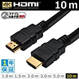 Hanwha ハイスピード HDMIケーブル 10m [4K2K/フルHD/3D/イーサネット対応][PS4/PS3/Xbox one/Xbox360対応][4層シールド][HDMI Ver1.4][10メートル] UMA-HDMI100