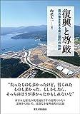 「復興と尊厳: 震災後を生きる南三陸町の軌跡」販売ページヘ