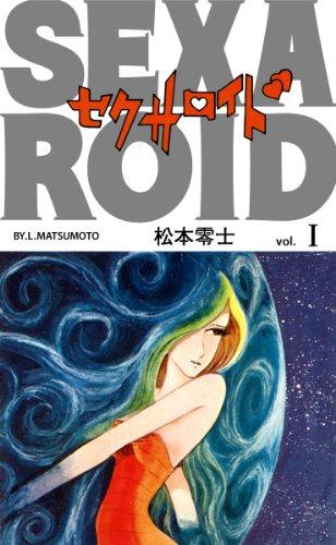 【Kindleセール】SF名作129冊が対象「ゴマブックスSFコミックキャンペーン」(5/29まで)