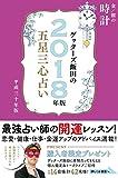 ゲッターズ飯田の五星三心占い2018年版 金/銀の 時計