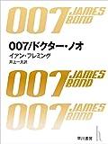 007/ドクター・ノオ 007シリーズ