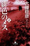 緋色のメス(上) (幻冬舎文庫)