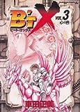 ビート・エックス (3) (角川コミックス・エース)