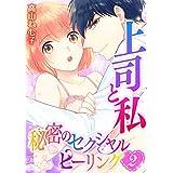 上司と私 秘密のセクシャルヒーリング(2) (TL☆恋乙女ブック)