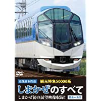 近畿日本鉄道 観光特急50000系 しまかぜ のすべて