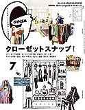 GINZA(ギンザ) 2019年 7月号 [クローゼットスナップ!] [雑誌]