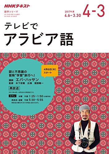 NHKテレビ テレビでアラビア語 2017年 4月~2018年3月 [雑誌] (NHKテキスト)