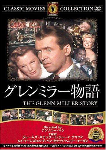 グレンミラー物語 [DVD] FRT-295...