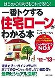 一番トクする住宅ローンがわかる本〈'12~'13年版〉―はじめての人でもこれで安心!