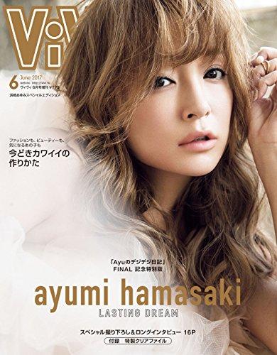 ViVi(ヴィヴィ) 浜崎あゆみスペシャルエディション 2017年 06 月号