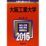 大阪工業大学 (2015年版大学入試シリーズ)