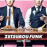 TVドラマ『カフカの東京絶望日記』オープニングテーマ「ZETSUBOU FUNK」