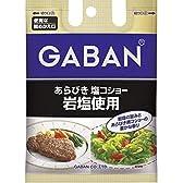 ハウス GABAN あらびき塩コショー 岩塩使用<袋入り> 60g×5個