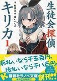 生徒会探偵キリカ1 (講談社ラノベ文庫)