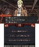 進撃の巨人 死地からの脱出 - 3DS_05