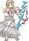 フダンシフル!(2) (ヤングガンガンコミックス)