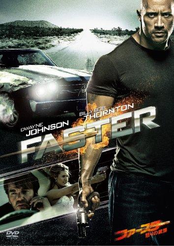 ファースター 怒りの銃弾 [DVD]の詳細を見る