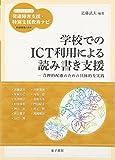 学校でのICT利用による読み書き支援: 合理的配慮のための具体的な実践 (ハンディシリーズ 発達障害支援・特別支援教育ナビ)