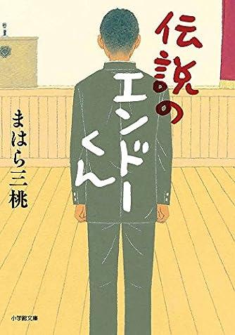 伝説のエンドーくん (小学館文庫)
