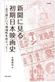 新聞に見る初期日本映画史: 名古屋という地域性をめぐって (学術叢書)