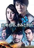 【初回仕様】去年の冬、きみと別れ[DVD]