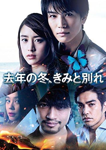 去年の冬、きみと別れ (初回仕様) [DVD]