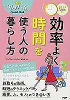 効率よく時間を使う人の暮らし方 (PHPくらしラク~る♪Special Book)