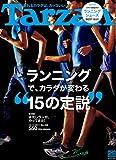 Tarzan (ターザン) 2011年 10/13号 [雑誌]