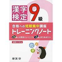 漢字検定トレーニングノート 9級: 合格への短期集中講座
