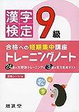 漢字検定トレーニングノート 9級