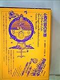 世界幻想文学大系〈第38巻 A〉西の窓の天使 (1985年)