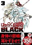 はたらく細胞BLACK(3) (モーニング KC) 画像