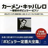 カーメン・キャヴァレロ全集~魅惑のポピュラー・ピアノ