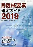 機械設計2019年3月臨時増刊号[主要機械要素選定ガイド2019]