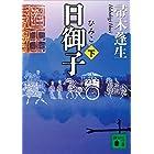 日御子(下) (講談社文庫)
