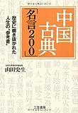 """中国古典「名言200」: 歴史に磨き抜かれた人生の""""参考書"""""""