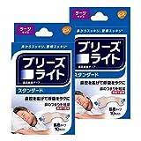 ブリーズライト スタンダード 肌色 ラージ 鼻孔拡張テープ 快眠・いびき軽減 10枚入×2個セット