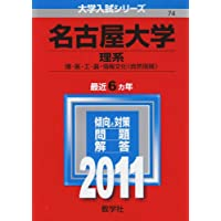 名古屋大学(理系) (2011年版 大学入試シリーズ)